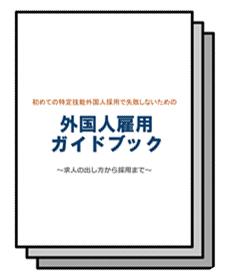 外国人雇用ガイドブックの無料DLはこちら