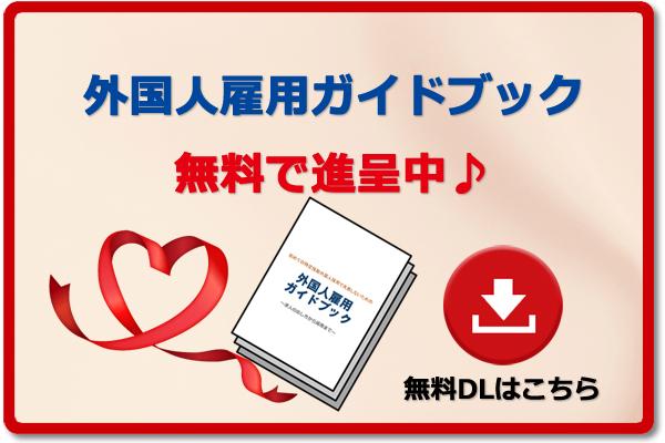 外国人雇用ガイドブック 無料で進呈中♪ 無料DLはこちら